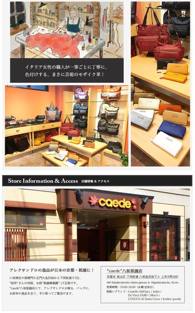 castello-davincii_KYOTOstore_2.jpg